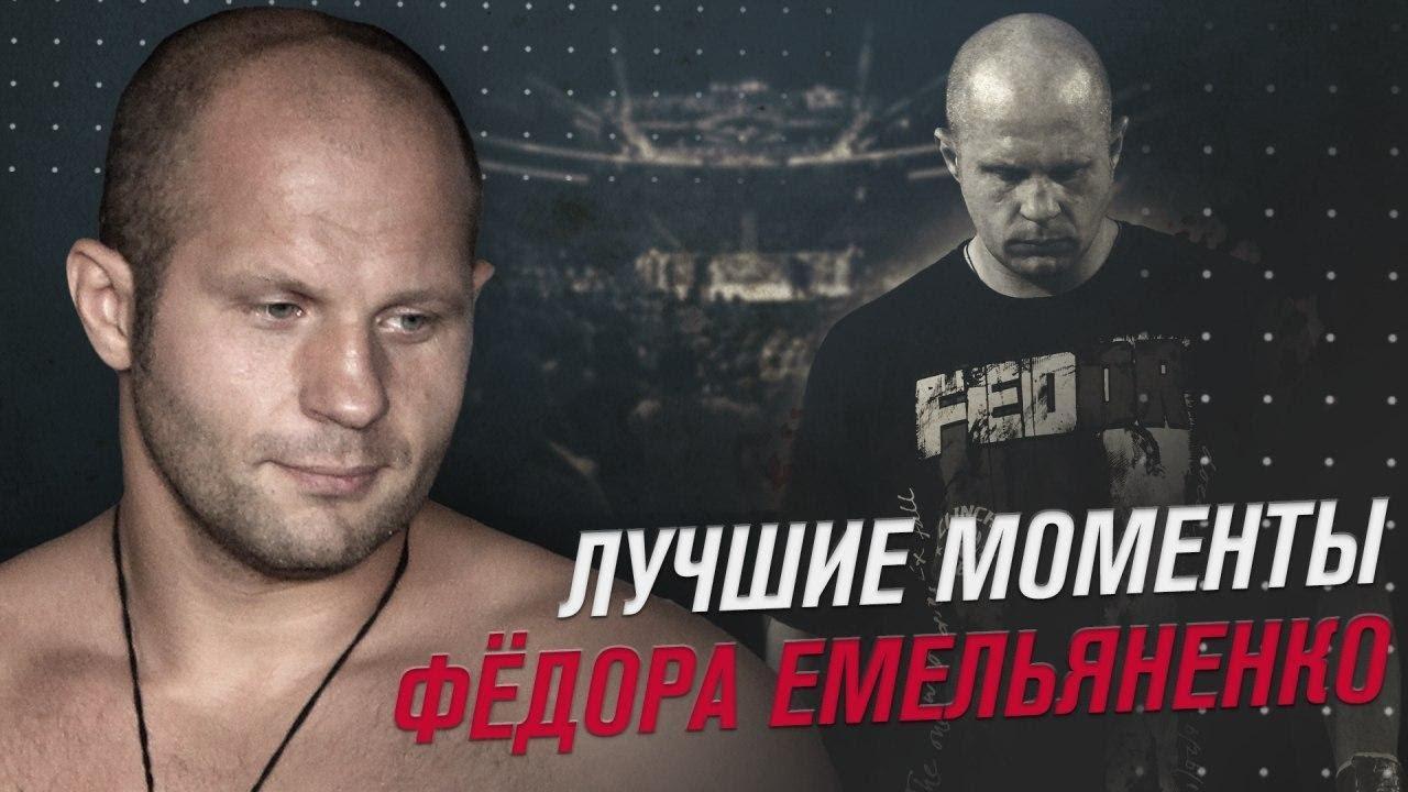 «Последний Император» - лучшие моменты Фёдора Емельяненко