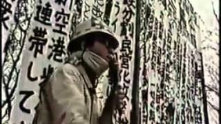 三里塚闘争 中核派VS機動隊 19851020