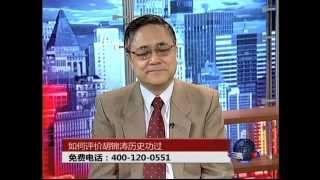 时事大家谈:如何评价胡锦涛历史功过 thumbnail
