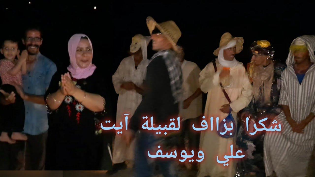 أحسن ناس وأحسن استقبال لقبيلة ايت علي ويوسف مكانش على البال❤❤🤗شكرا بزااف
