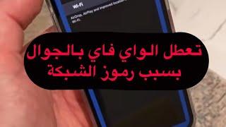 تحذير ⚠️ تعطل الواي فاي بالايفون والايباد بسبب حروف ورموز الشبكه - عبدالله السبع