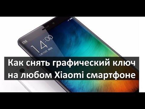 Как разблокировать смартфон Xiaomi если вы забыли пароль
