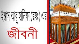 Gambar cover ইমাম আবু হানিফা (রঃ) এর জীবনী | Biography Of Imam Abu Hanifa (RA) In Bangla.