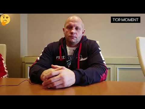ЖËСТКОЕ высказывание Фёдора Емельяненко. Бой брата, Александра Емельяненко!!!