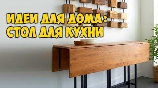 видео Маленький обеденный стол для уютной кухни