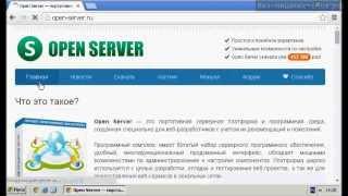 Локальный сервер - Open server. Установка, настройка, обзор возможностей