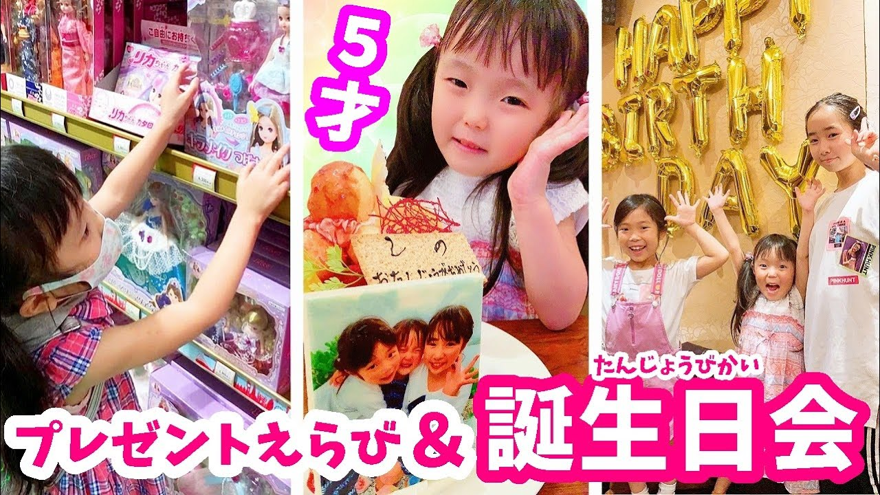 【しの5歳の誕生日🎁】おもちゃ屋さんで おかいもの 🎁 ✨ みんなでお誕生日会 & プレゼントあけちゃおう【VLOG】 💛 はれママ
