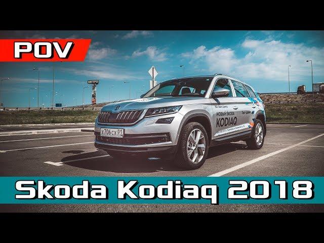 Skoda Kodiaq 2018 ПОДРОБНЫЙ POV ТЕСТ ДРАЙВ - Обзор Кодиак Style 2.0 TSI - 180 лс