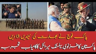 Pakistan successfully test of Ghaznavi