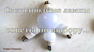 Как правильно выбрать светодиодную лампу. Советы по выбору ламп.(Как не разочароваться после покупки светодиодной лампы, как правильно выбрать светодиодную лампу, советы..., 2016-03-30T14:49:31.000Z)