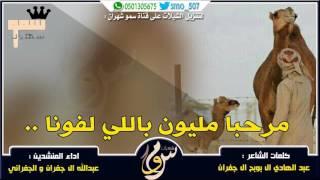 شيلة مرحبا مليون باللي لفونا | الجفراني و عبدالله ال جفران | 2016