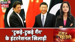 'टुकड़े-टुकड़े गैंग' के इंटरनेशनल खिलाड़ी: Pakistan से भी आगे China | Hum Toh Poochenge
