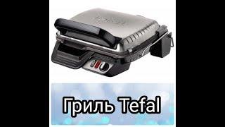 Обзор Гриль TEFAL GC306012/Стоит ли покупать?