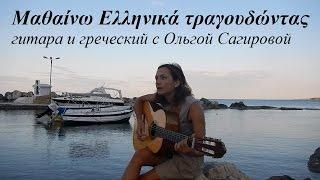 уроки греческого языка 2 Тема