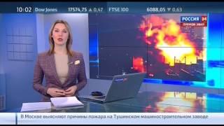 Пожар в Москве! Горит Тушинский машиностроительный завод Россия 24