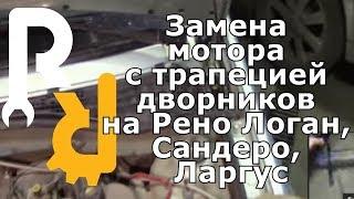 Замена мотора с трапецией дворников на Рено Логан,Лада Ларгус(, 2014-11-12T07:19:17.000Z)