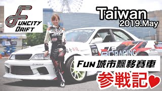 ドリフトドライバーの粟野如月です 愛車JZX100クレスタでD1 Lights参戦中! Hello! I'm Kisa Awano     I'm participating to D1 Lights/D1GP Pro2 with Toyota Cresta....