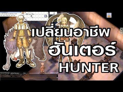 Ragnarok exe - Ro - KYB - วิธีเปลี่ยนฮันเตอร์ - Hunter -เบิ้ลขี้แตกนกออก7วัน