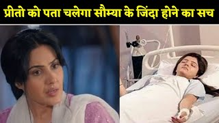 Shakti Astitva Ke Ehsaas Ki: Preeto knows that Saumya is alive | Bollywood Crazy News