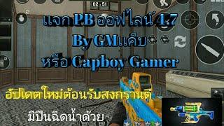 เเจก PB ออฟไลน์ 4.7 By GMเเค็บ หรือ  Capboy  gamer