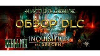 dragon Age Inquisition - DLCНисхождение ОБЗОР без спойлеров!