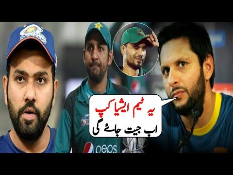 Shahid Afridi Talking About The Winner Of Asia Cup 2018  Final Match Of Asia Cup 2018