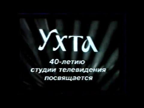 К 40-летию Ухтинского