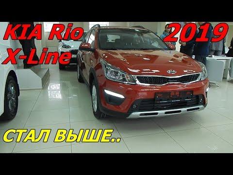 Kia Rio X Line 2019 Klirens Bolshe Namnogo Youtube