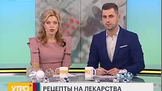 Рецепты на лекарства. Утро с Губернией. 15/12/2017. GuberniaTV