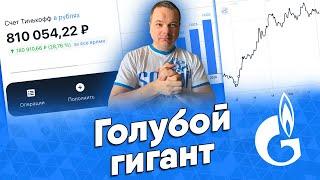 Отчет Сбербанка за 1 квартал, наезд на металлургов и покупка Газпрома. Денежный четверг
