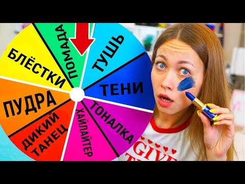 WHEEL OF FORTUNE RULES MY MAKEUP ! *Shocking Macap* Anny May
