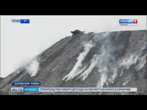 Жители Беловского района возмущены горящими отвалами