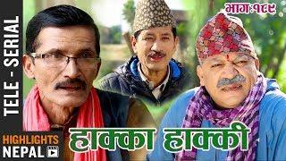 Hakka Hakki - Episode 189   24th March 2019 Ft. Daman Rupakheti, Ram Thapa