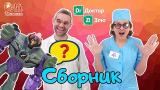 ДОКТОР ЗЛЮ и злодеи захватили Ай-Клинику: сборник!