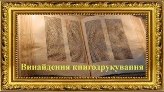Винайдення книгодрукування (укр.) Від середньовіччя до Відродження