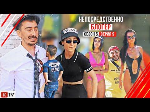 """""""Непосредственно Блогер""""  9 серия 5 сезона"""