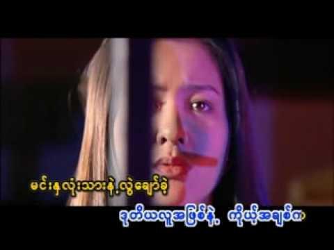 The Second ( Du Ti Ya ) - Si Thu Lwin