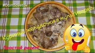 Куриные желудочки в мультиварке.  Просто и вкусно!#DomSovetov