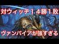 【隼人】ヴァンパイアがローテーション環境を変える!【Shadowverse/シャドウバース】
