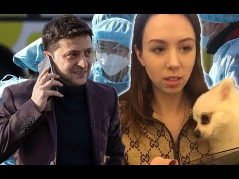 Зеленский позвонил девушке из Уханя