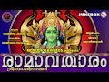 രാമാവതാരം | Ramavatharam | Sreerama Devotional Songs Malayalam | Hindu Devotional Songs