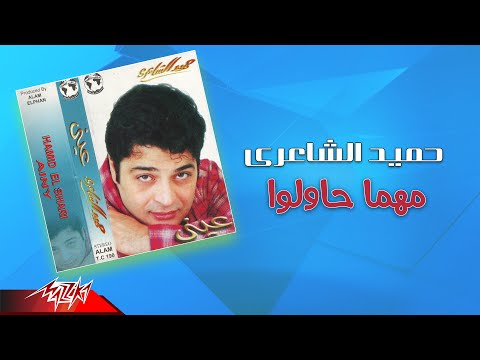Hamid El Shaeri - Mahma Hawlo   حميد الشاعرى - مهما حاولو