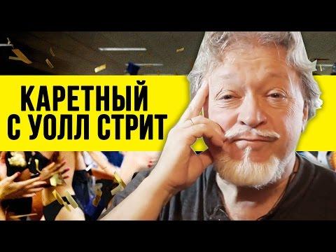 Волк с Уолл Стрит (Обзор на фильм) – 18+ Шура Каретный