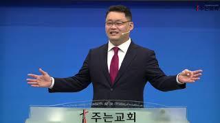 """""""믿음의 소문"""" / 2020.11.01 / 김포주는교회 주일예배 / 강성현 목사"""