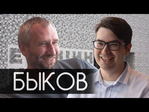 Юрий Быков – о распаде СССР и главной беде России