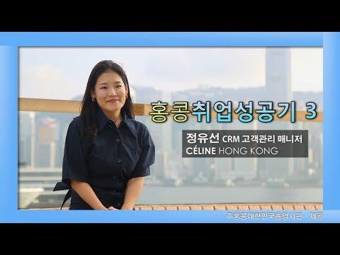홍콩 취업, 인터뷰 시리즈 3탄 커버 이미지