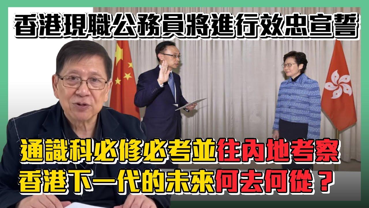 香港現職公務員將進行效忠宣誓 通識科必修必考並往內地考察 香港下一代的未來何去何從?〈蕭若元:蕭氏新聞台〉2020-11-26