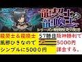 【パズドラ】龍契士&龍換士ガチャ  阪神勝利で5000円課金する【57勝目】
