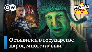 """Сказка о том, как Лукашенко к Путину в Сочи ездил – """"Заповедник"""", выпуск 137, сюжет 1"""