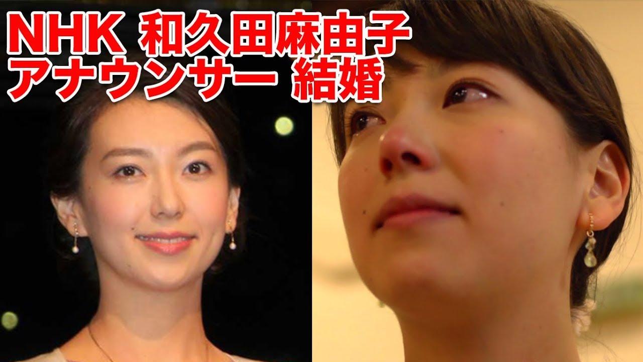 結婚 和久田麻由子